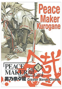 Peacemaker Kurogane v.1 (DAMAGED)