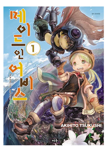 Made In Abyss v.1