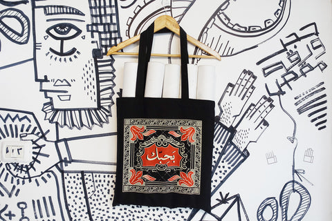 Bahibek\ak (i love you) RPS Black tote bag