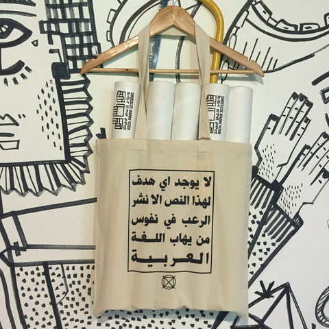 Arabic Text Tote Bag