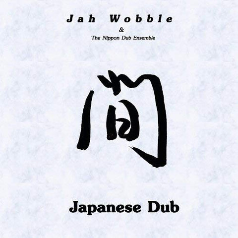 Jah Wobble, The Nippon Dub Esemble - Japanese Dub