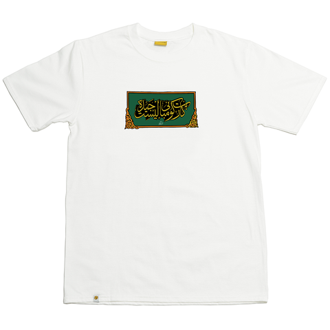 Carpet Company Sucks Arabic Calligraphy T Shirt White Carpet Company Season 6 Fall 2018 pure board shop
