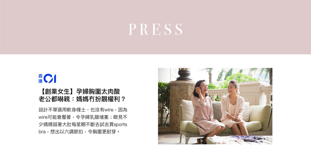 HK01 interview | Silver Lining Lingerie