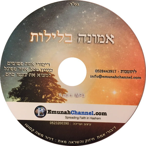 Faith in the Nights (Hebrew CD)