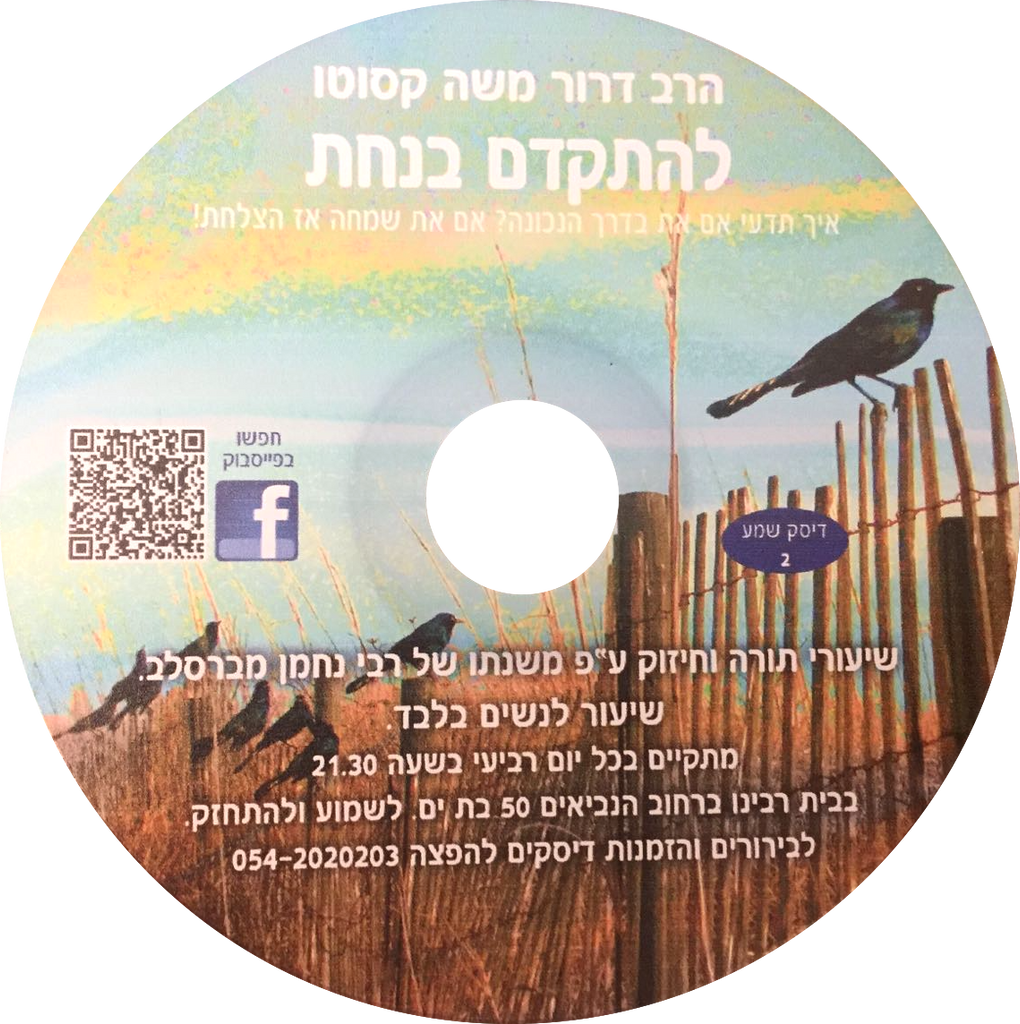 Keep Going (Hebrew CD for women)