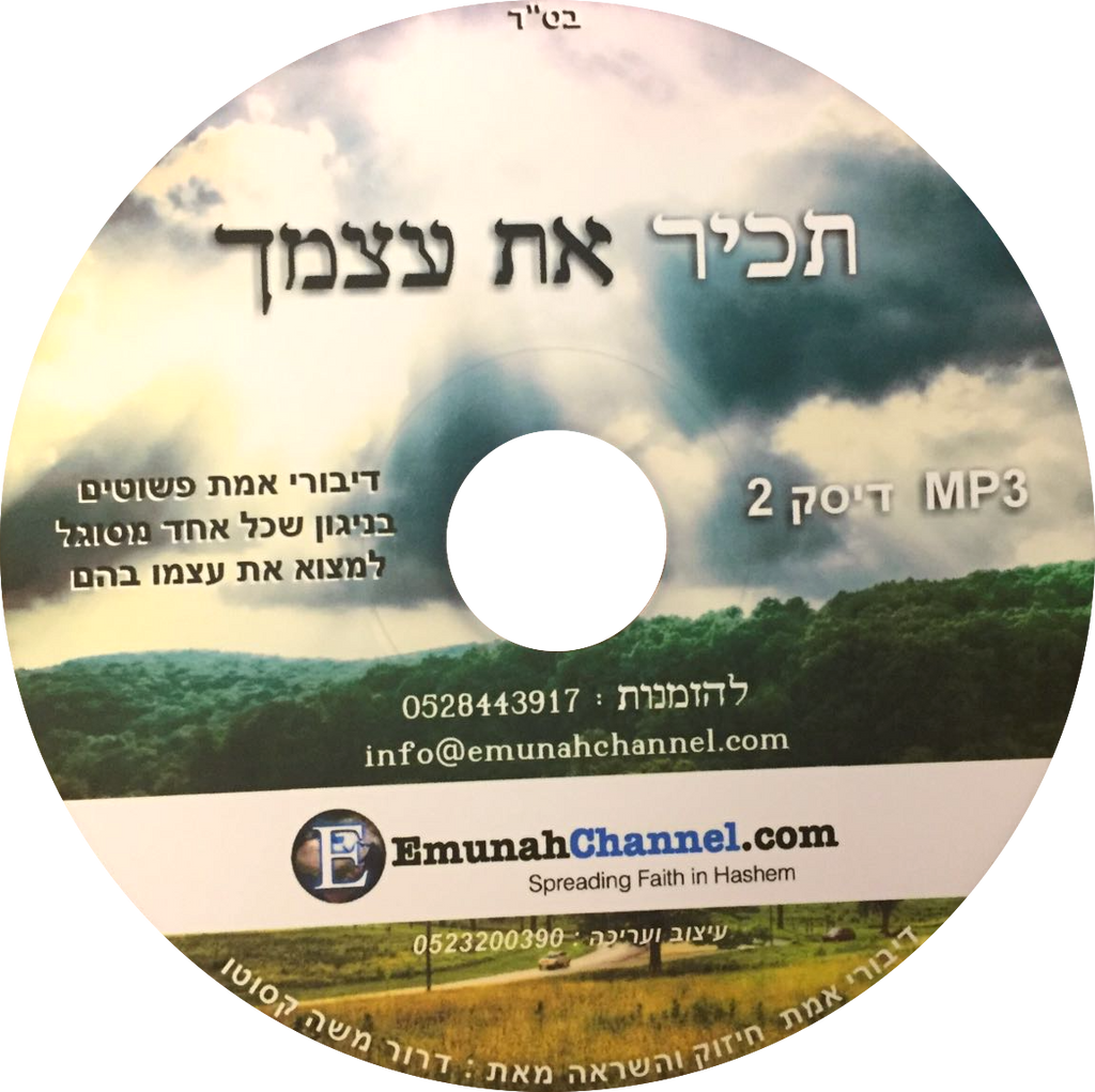 Know Yourself (Hebrew CD)