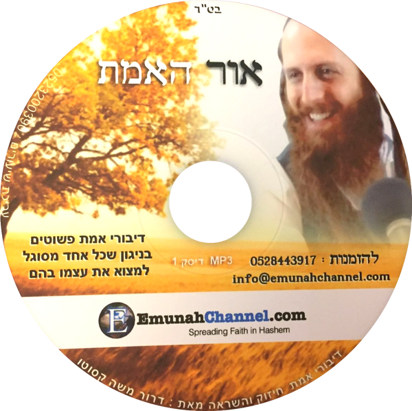 The Light of Truth (Hebrew CD)