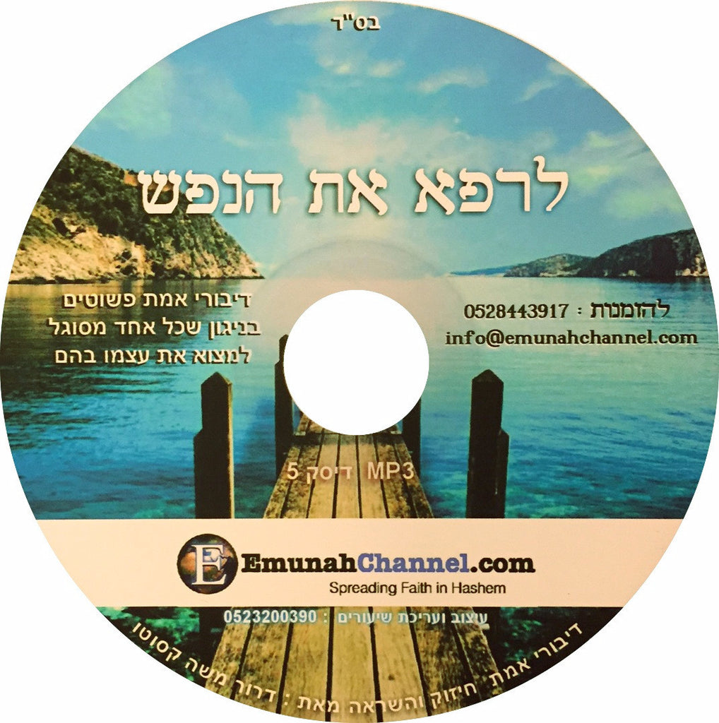 To Heal the Soul (Hebrew CD)