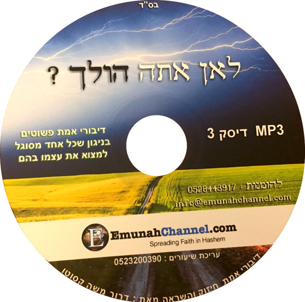 Where Are You Going? (Hebrew CD)