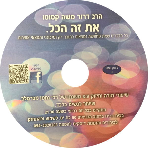 You Are Everything (Hebrew CD for women)