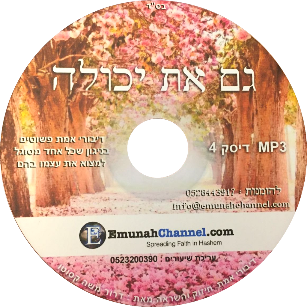 You Can Do It (Hebrew CD for women)