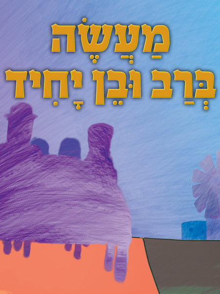 The Tale of The Rabbi and His Only Son (in Hebrew)