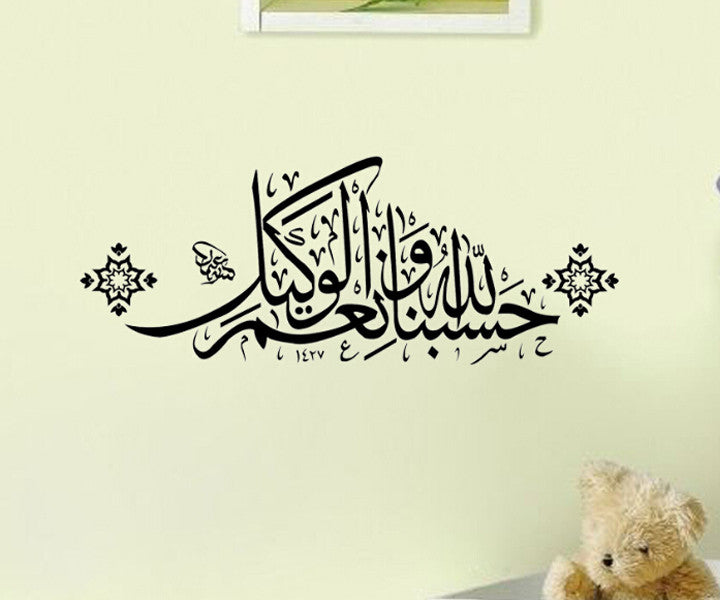 New Product Atr Calligraphy Like Star Bismillah Islamic Decorative Wall Decals Plane Sticker Black For House
