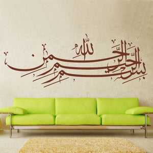 Brown Art Wall Decals Calligraphy Arabic Islamic Muslim Vinyl Home Wall Stickers Quotes