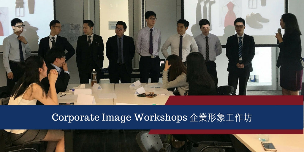 Corporate Image Workshops 公司形象工作坊 企業形象工作坊 - My Image Consultancy 睿雅形象顧問
