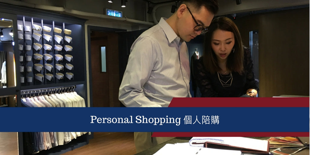 Personal Shopping 個人陪購  - My Image Consultancy 睿雅形象顧問