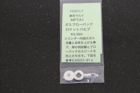 Firefly Cylinder Valve Tokyo Marui MP7