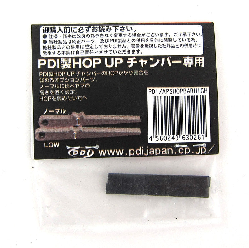 PDI Hop Up Chamber Bar LOW for APS2 & Type 96