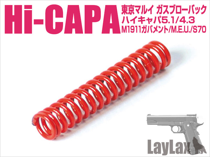 Nine Ball Hammer Spring for TM 1911/Hi-Capa