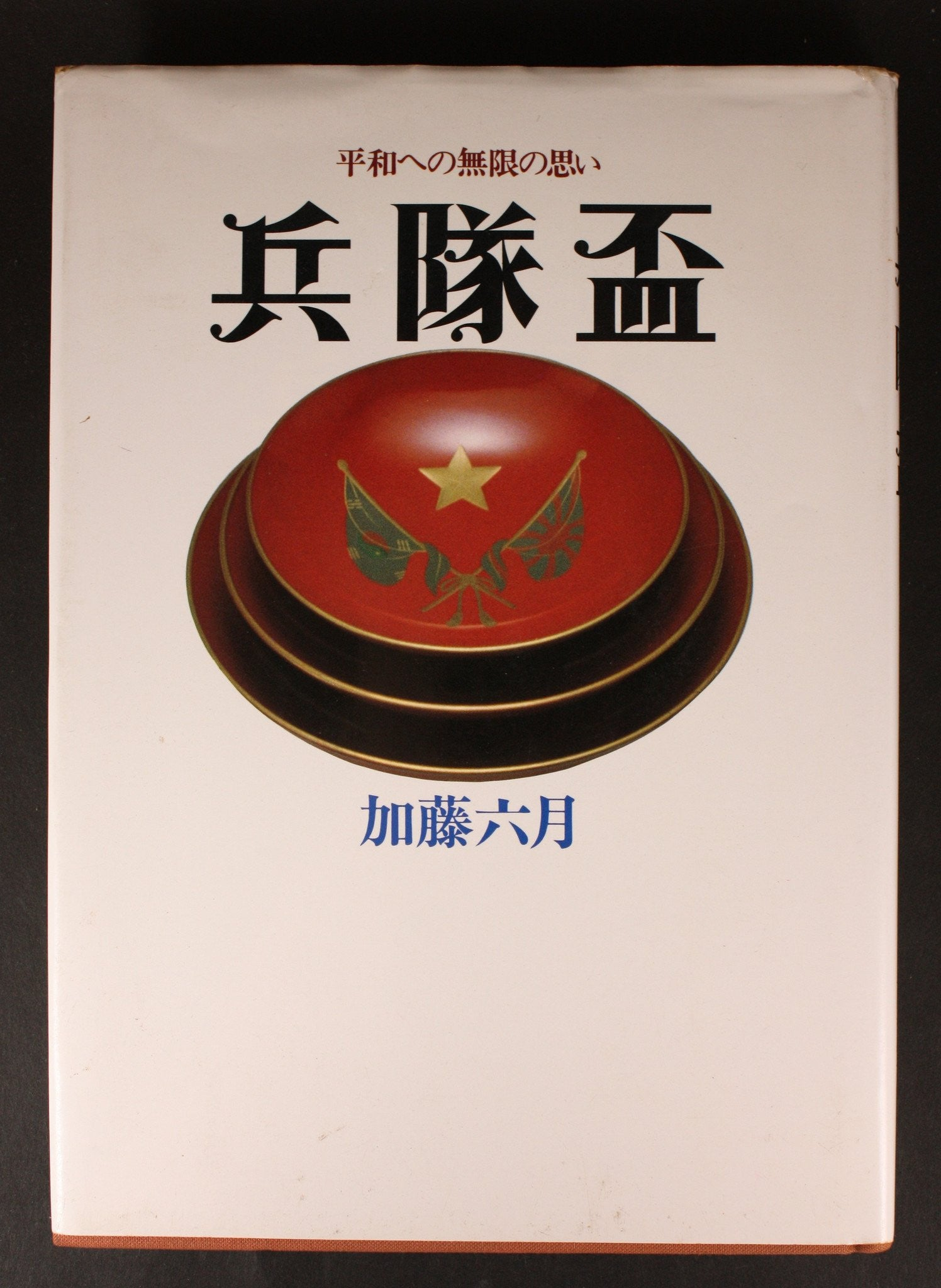 Learning about military sake cups: Books