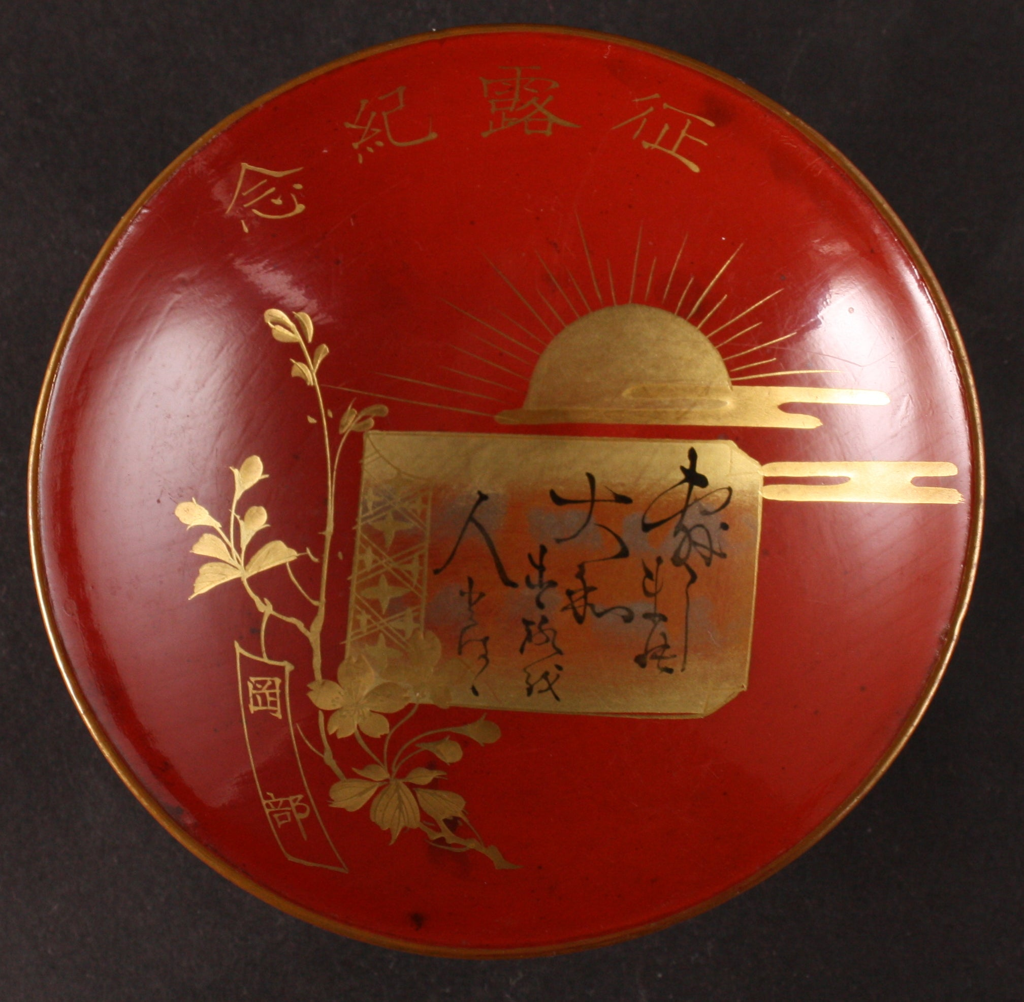 Russo Japanese War Victory Rising Sun Poem Lacquer Sake Cup Set