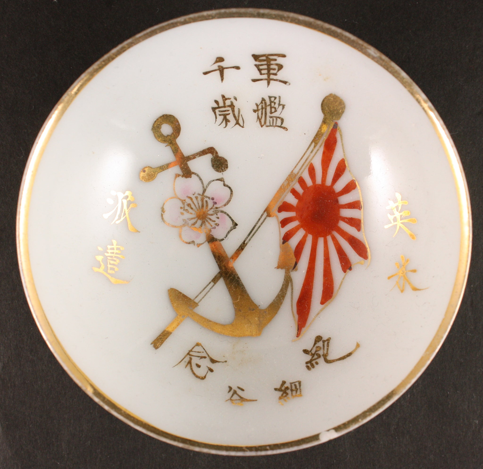 Very Rare Antique Japanese 1907 Cruiser Chitose UK US Tour Commemoration Navy Sake Cup