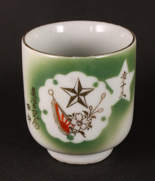 Antique Japanese Military Flag Blossoms Poem Infantry Army Tea Cup