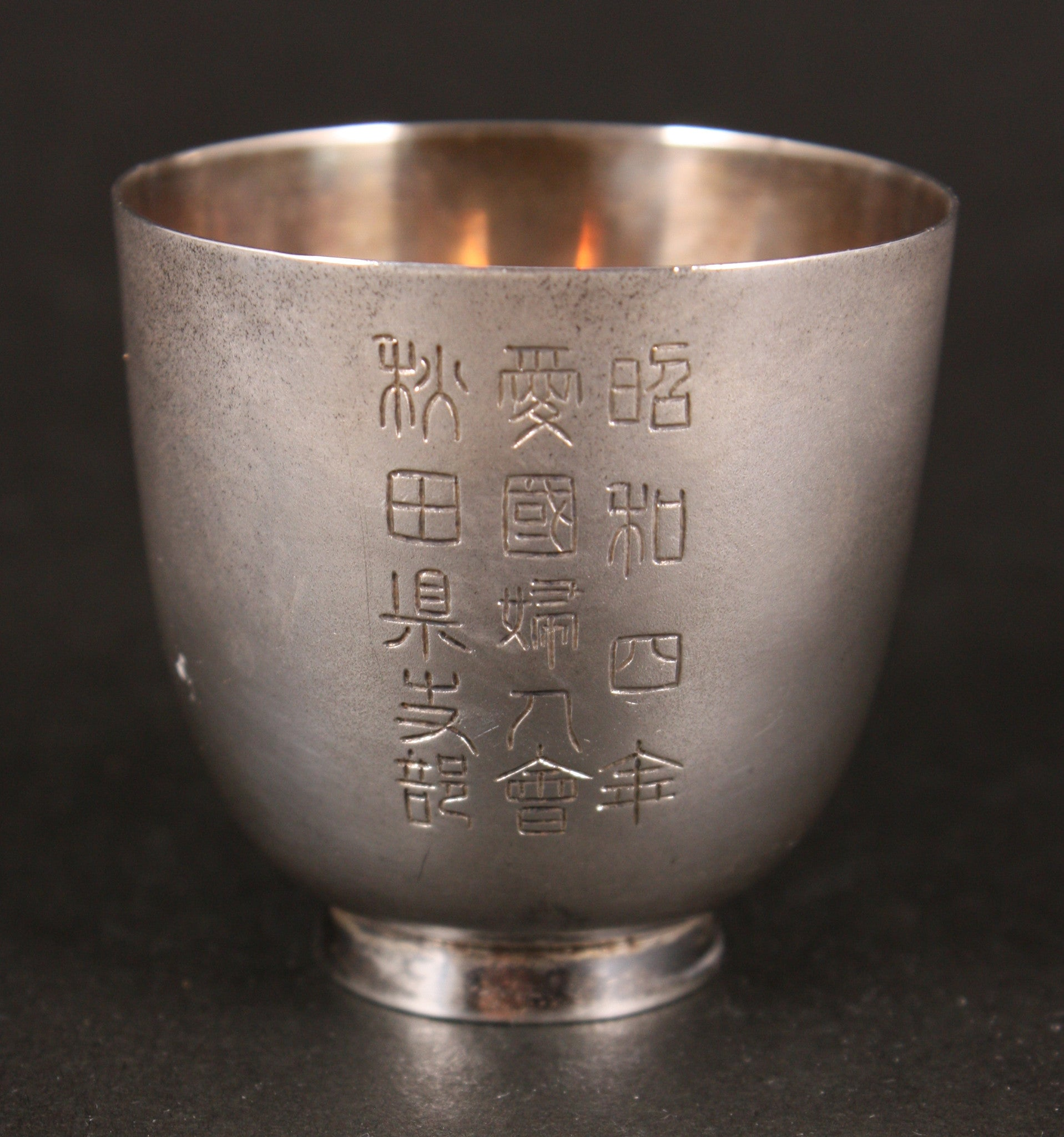 Antique Japanese 1929 Pure Silver Imperial Women's Association Sake Cup
