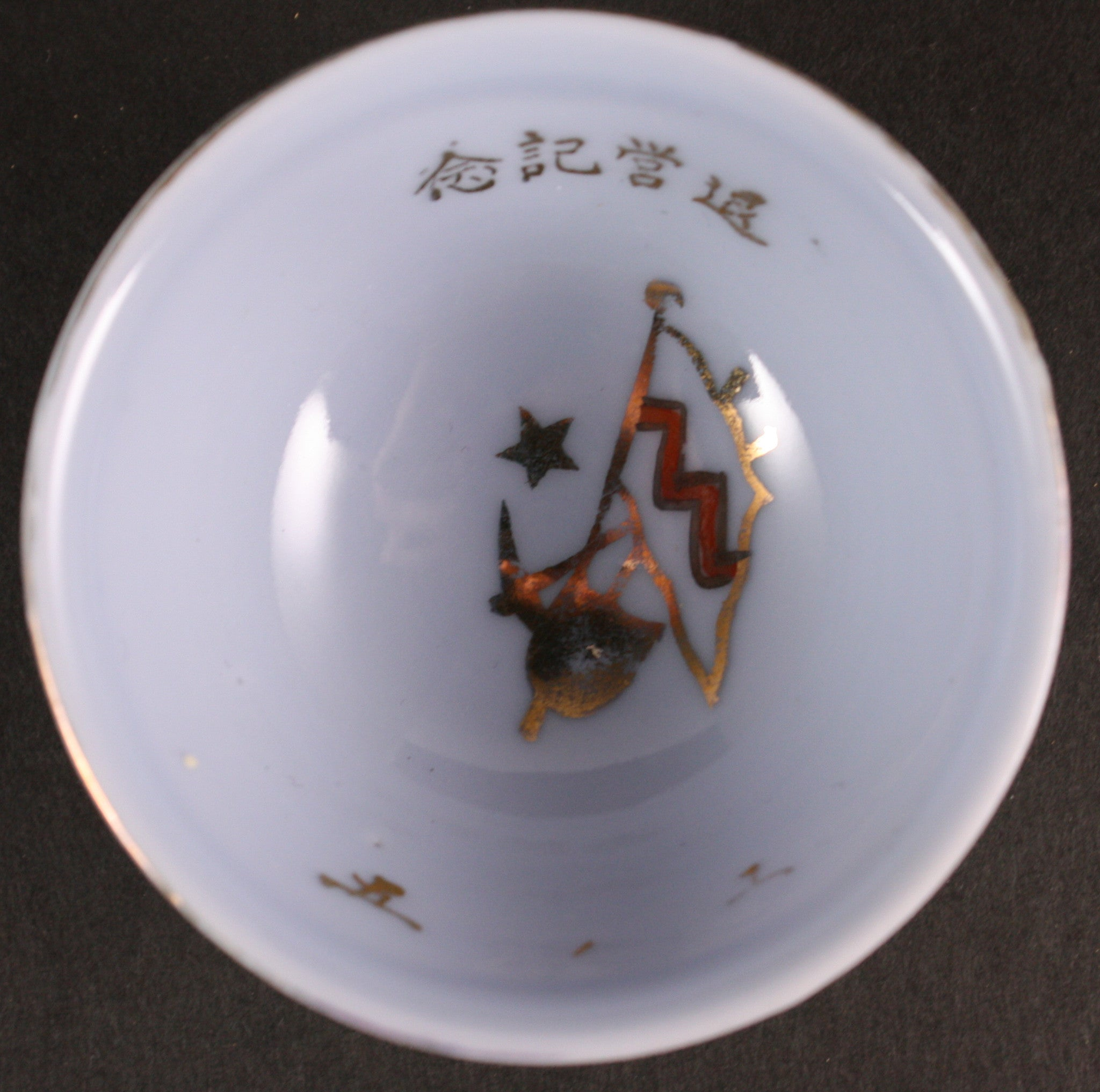 Antique Japanese Military Star Base Engineer Army Sake Cup