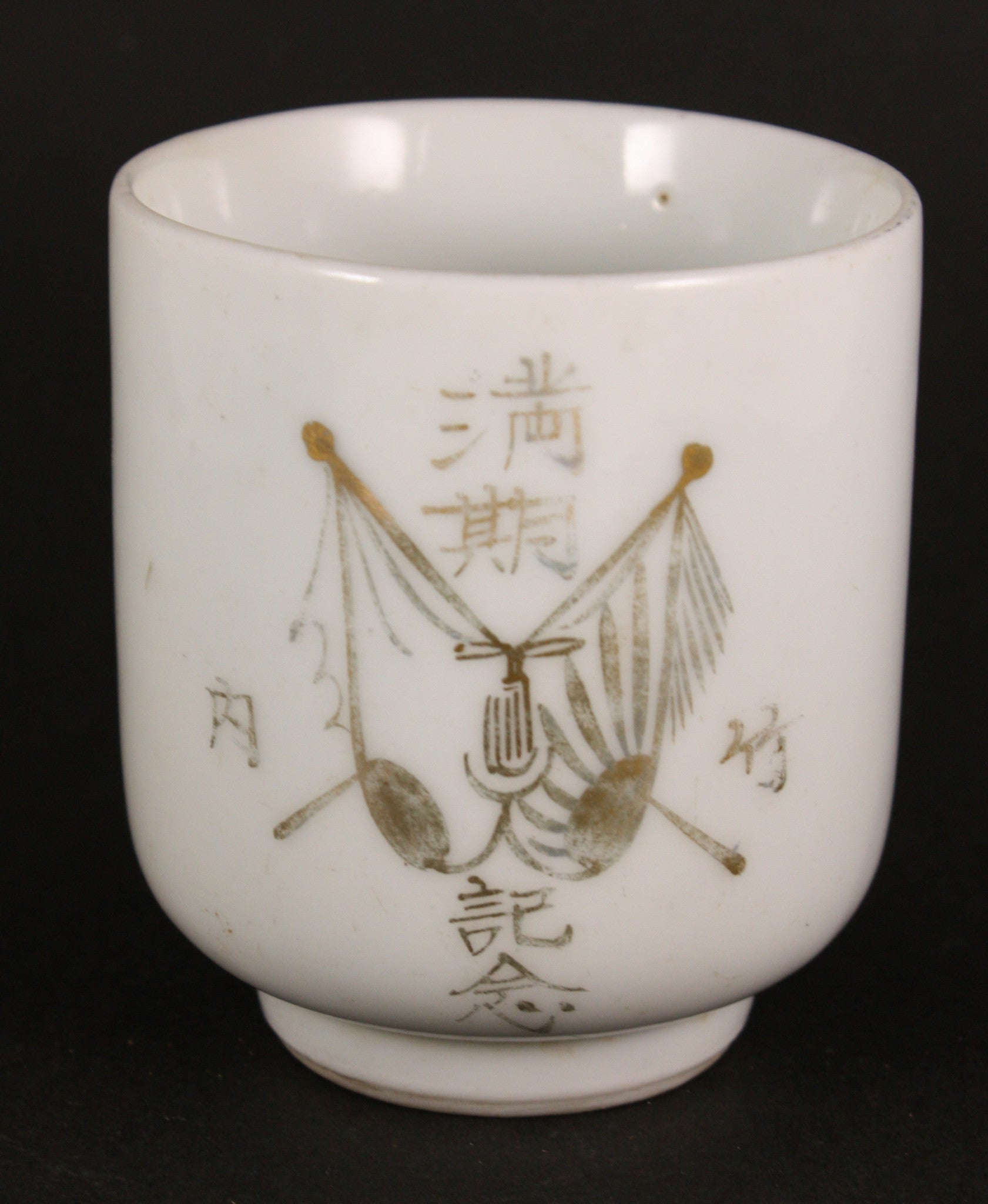 Antique Japanese Military Flags Term Fulfillment Yunomi Tea Cup