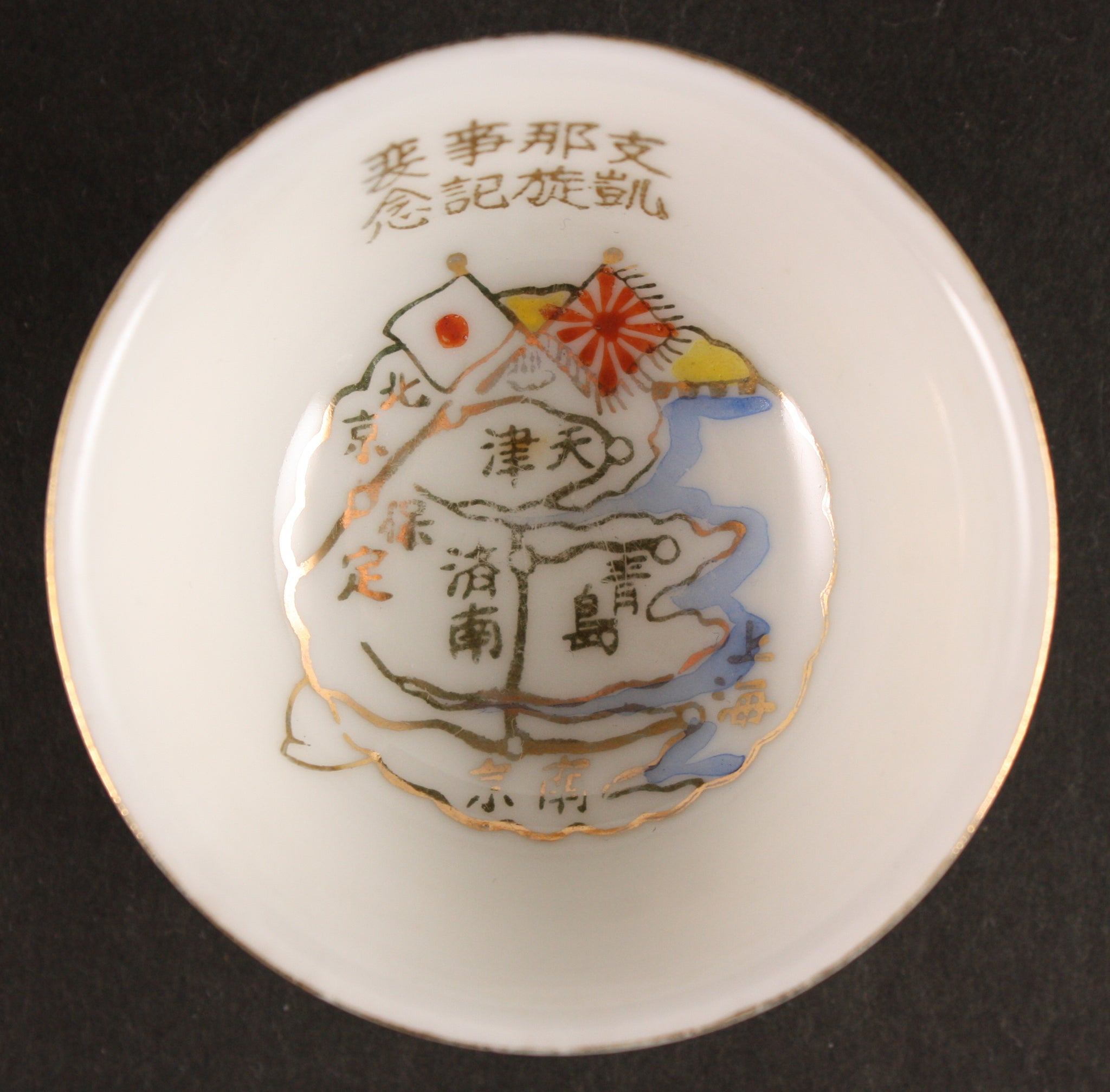 Antique Japanese Military North China Map China Incident Army Sake Cup