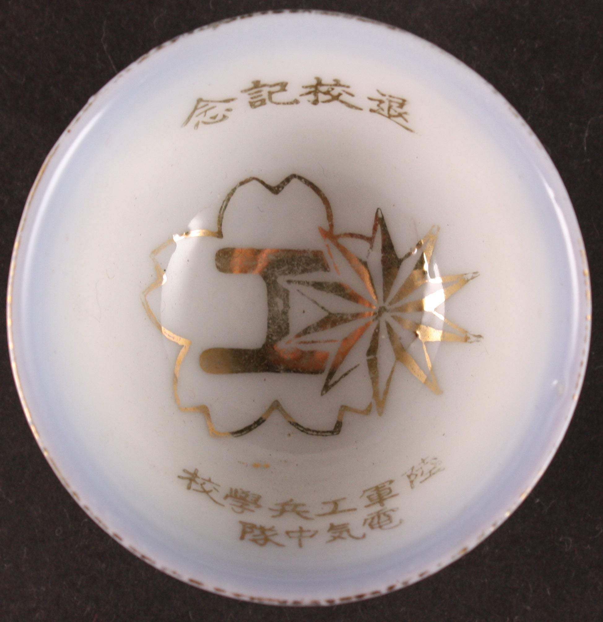 Rare Antique Japanese Military Electrician Engineer Academy Army Sake Cup
