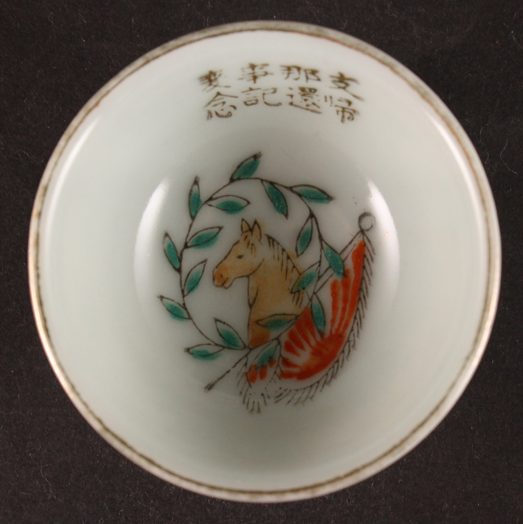 Antique Japanese Military Patriotism Base China Incident Army Sake Cup