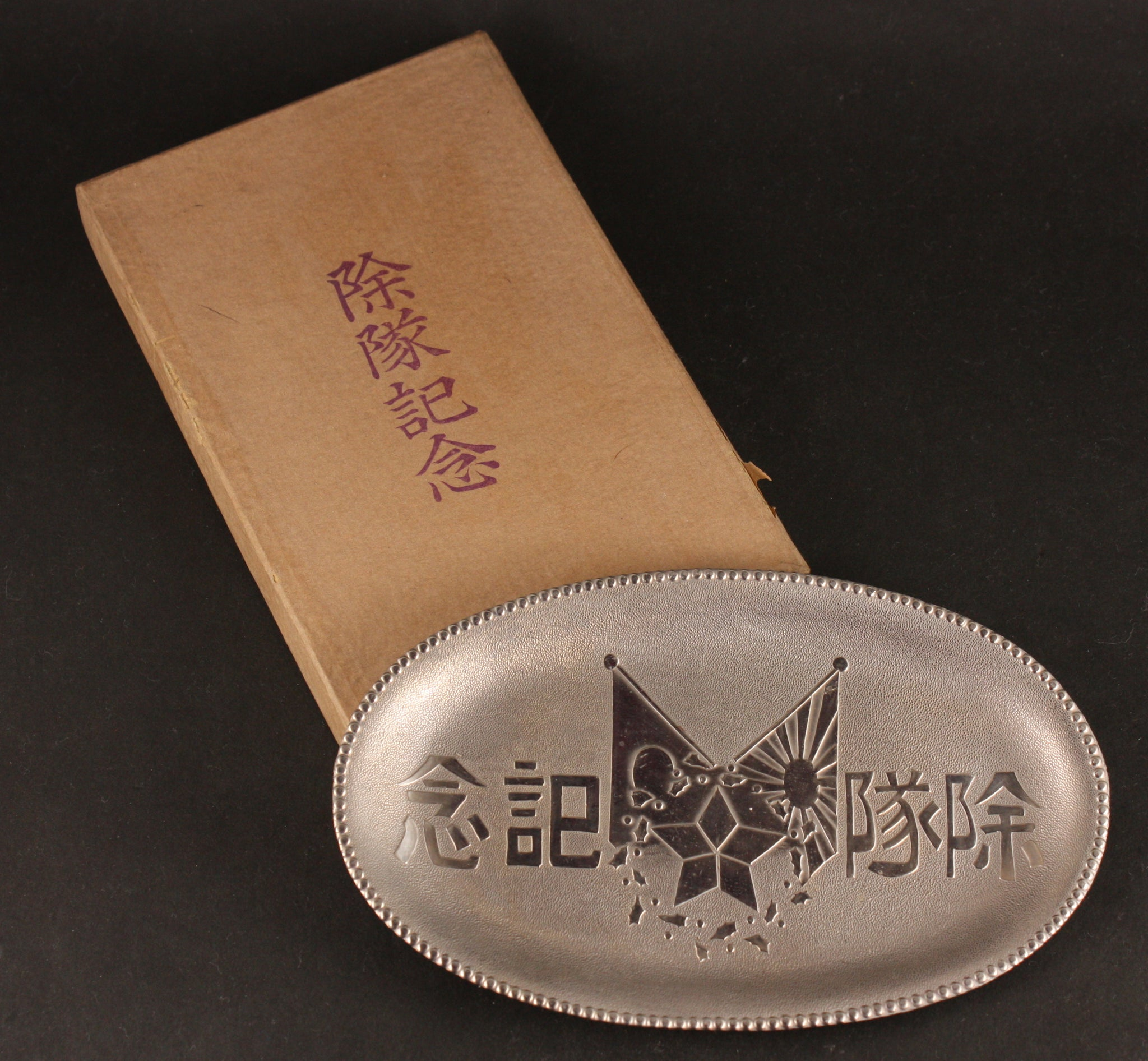 Antique Japanese Military Metal Discharge Commemoration Dish with Original Box