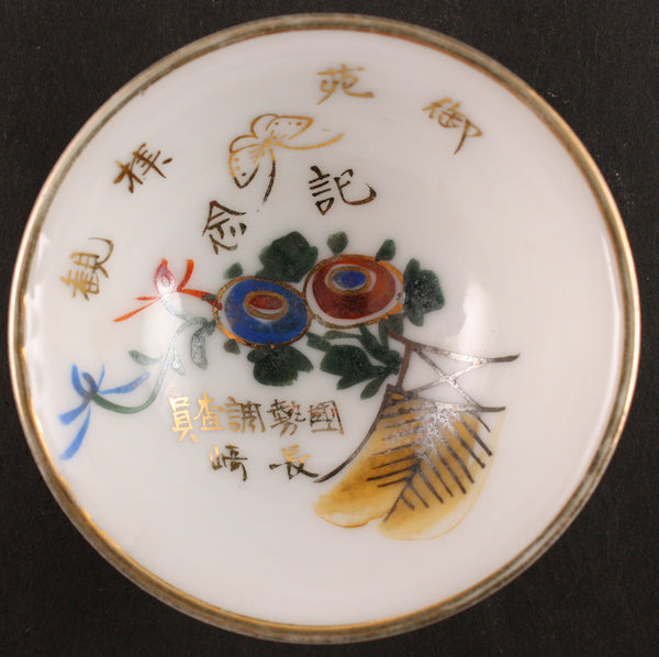 Antique Japanese 1931 Imperial Palace Visit Census Taking Sake Cup