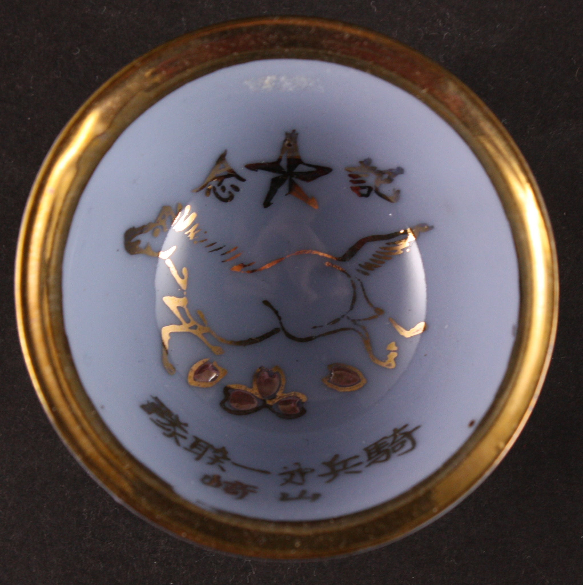 Antique Japanese Military 1st Air Regiment Embossed Turtle Army Sake Cup