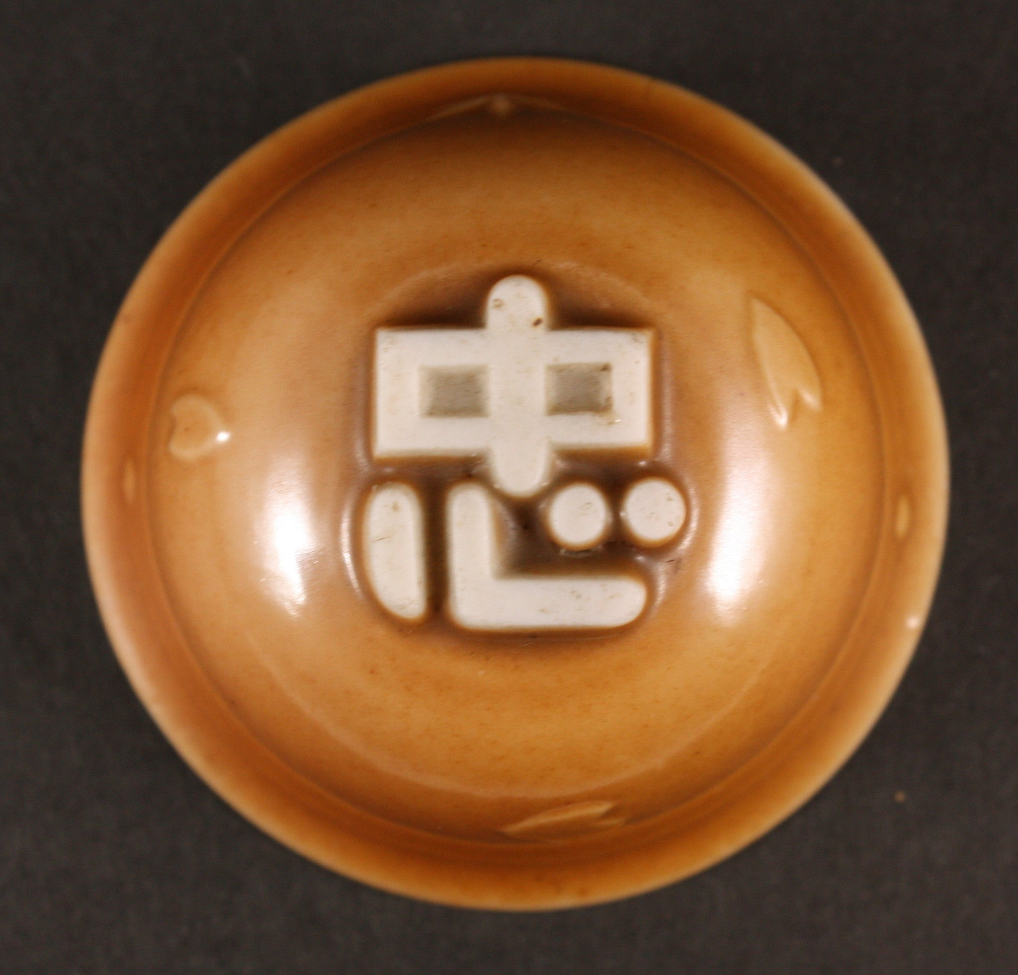 Antique Japanese WW2 Military Loyalty Base Helmet Army Sake Cup