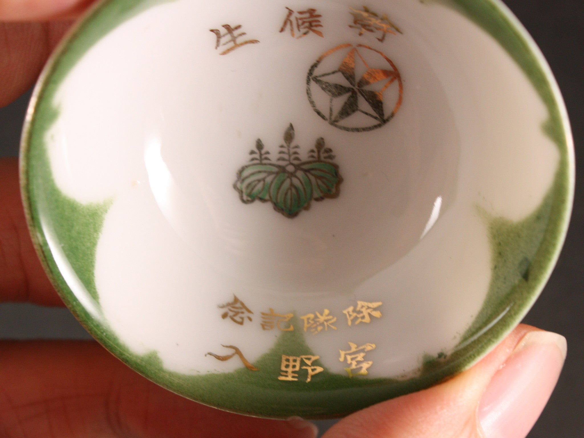 Antique Japanese Military Gongzhuling Hasegawa Unit Cadet Army Sake Cup