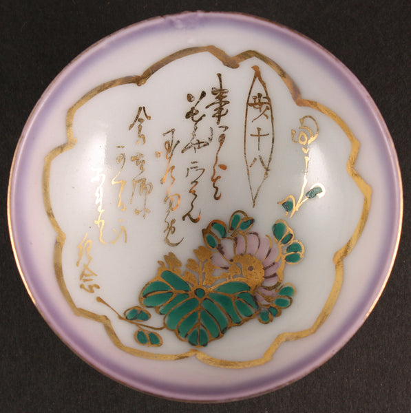 Antique Japanese Military Kiri Chrysanthemum Poem Army Sake Cup