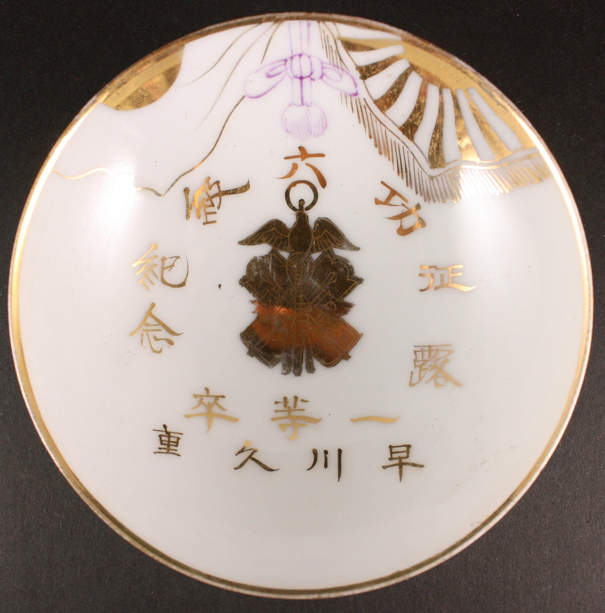 Russo Japanese War 6th Class Golden Kite Award Commemoration Army Sake Cup