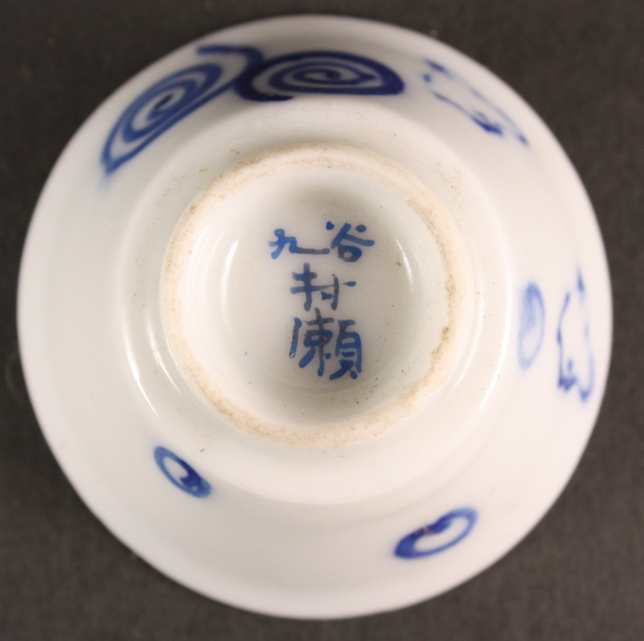 Antique Japanese Military Mountain Artillery Army Sake Cup