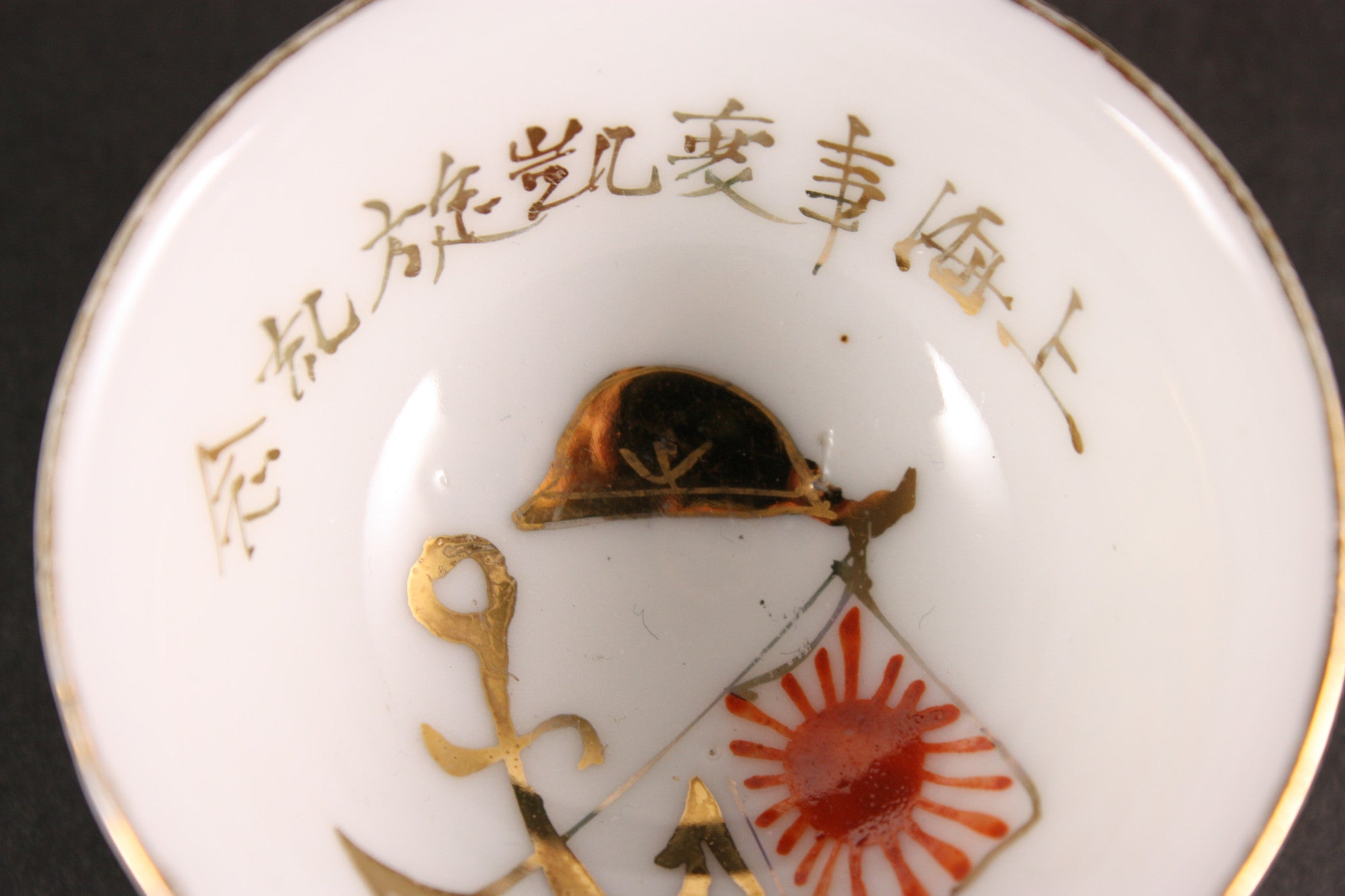 Very Rare Antique Japanese Military Marine 1932 Invasion of Shanghai Navy Sake Cup