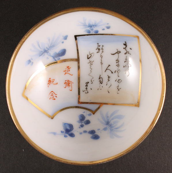 Antique Japanese Military Imperial Guards Poem Army Sake Cup