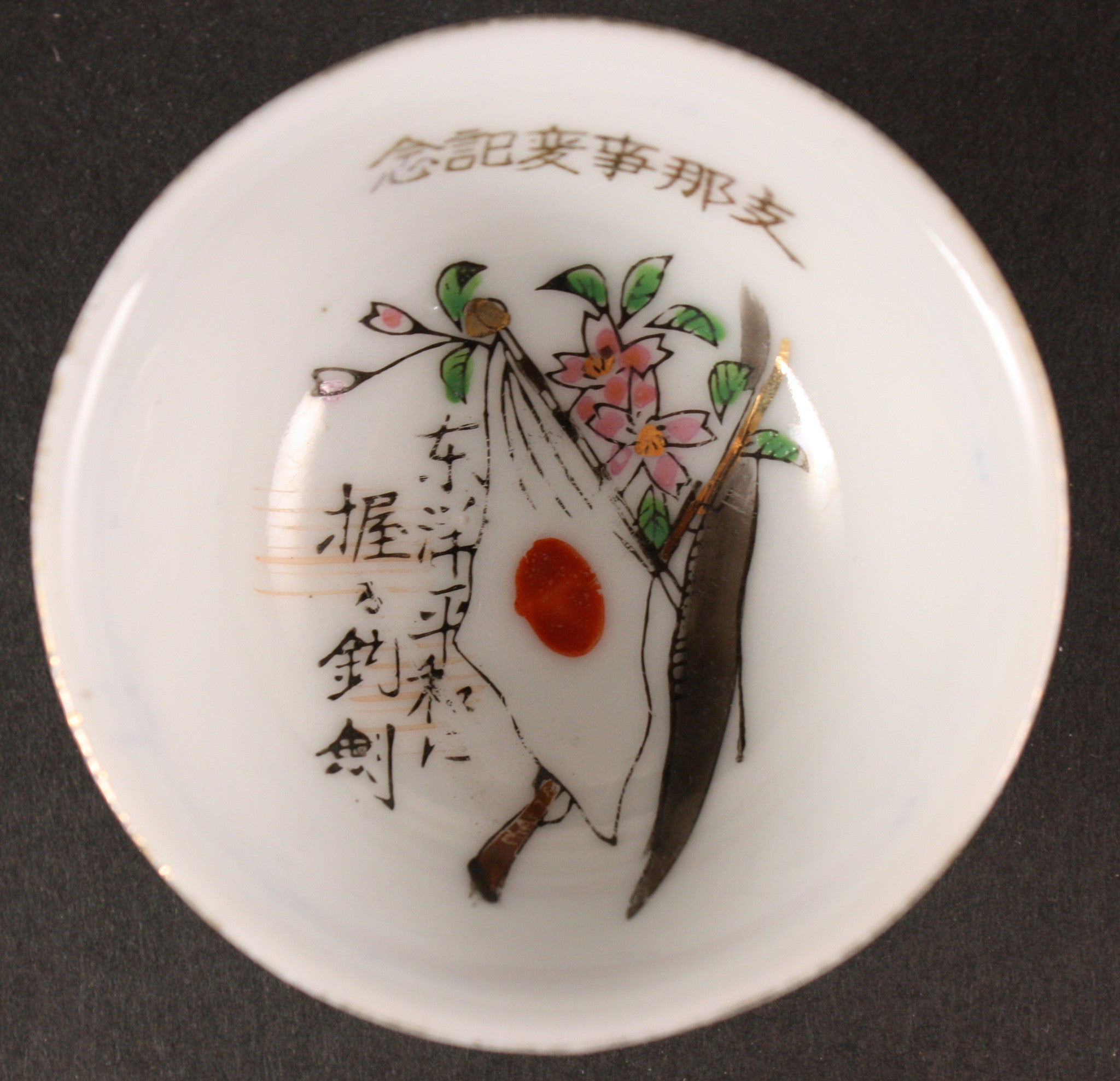 Antique Japanese Military WW2 China Incident Peace of East Asia Army Sake Cup
