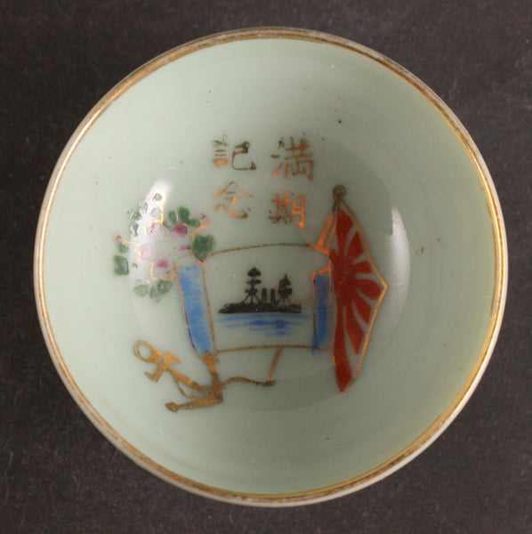 Antique Japanese Military Battleship Profile Anchor Flag Navy Sake Cup