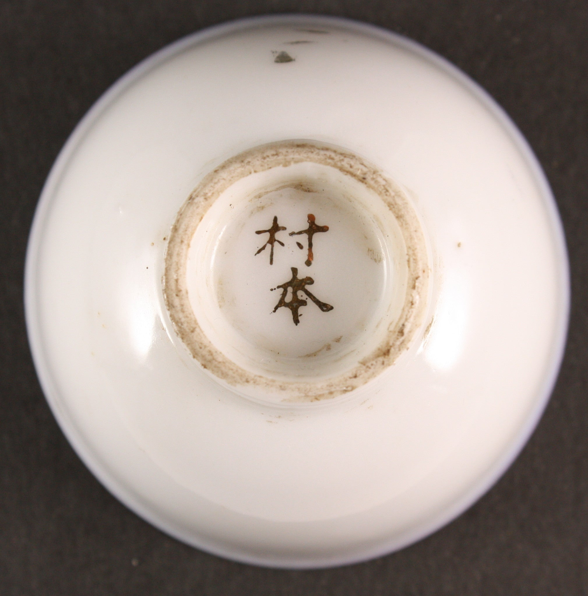 Antique Japanese 1931 Shanghai Incident Dispatch Army Sake Cup