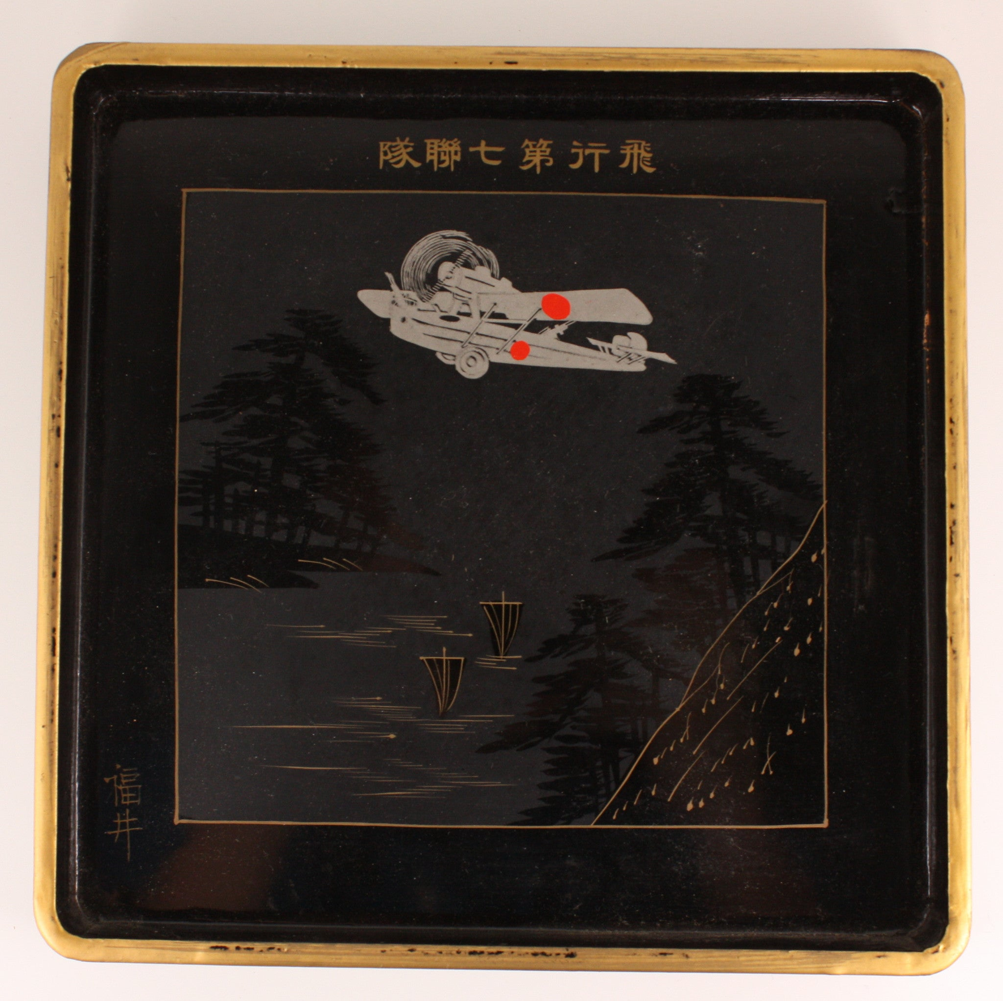 Rare Antique Japanese Military Kawasaki Ka 87 Bomber Army Lacquer Tray