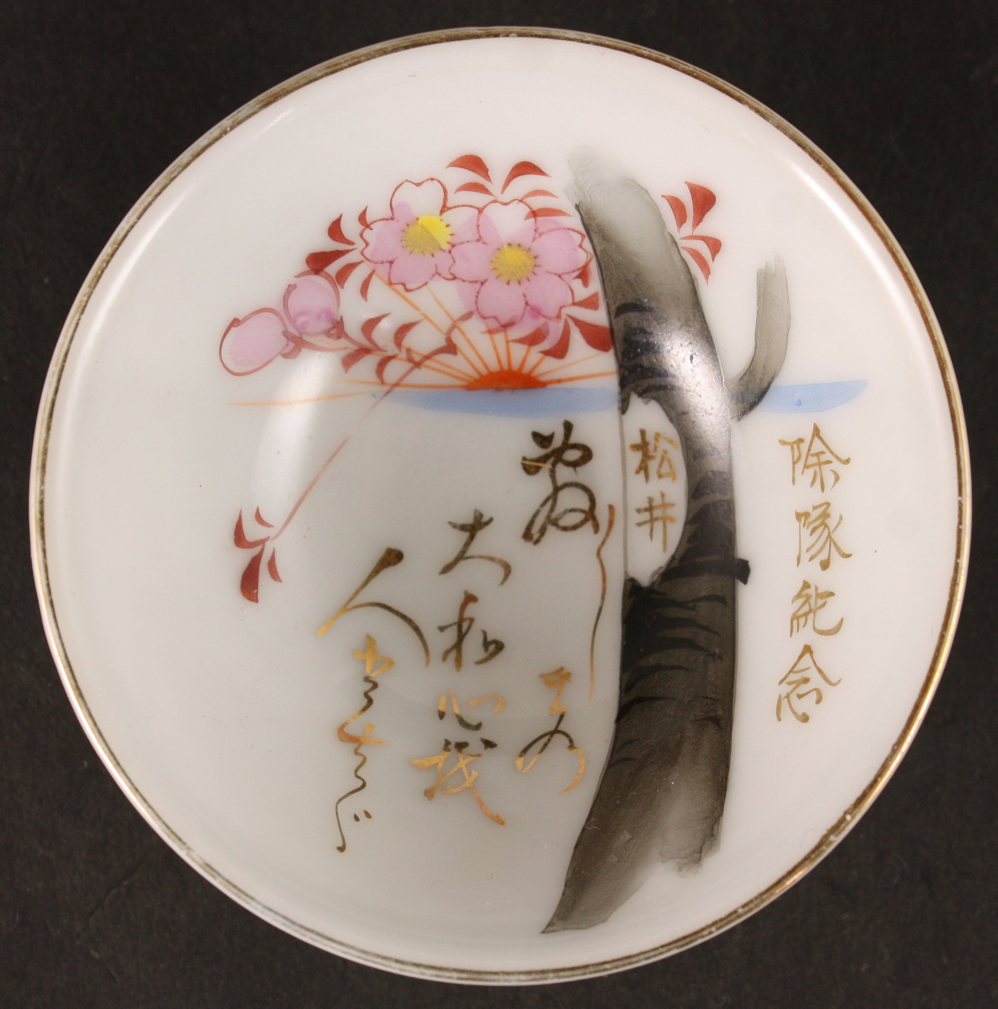 Antique Japanese Military Cherry Blossoms Tree Army Sake Cup