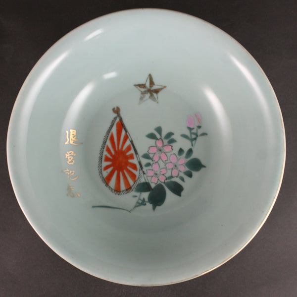 Antique Japanese Military Flag Blossoms Fruit Bowl