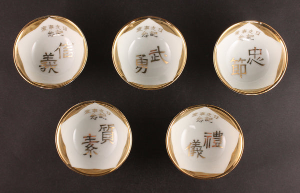 Antique Japanese Military China Incident Five Virtues Army Sake Cups Set